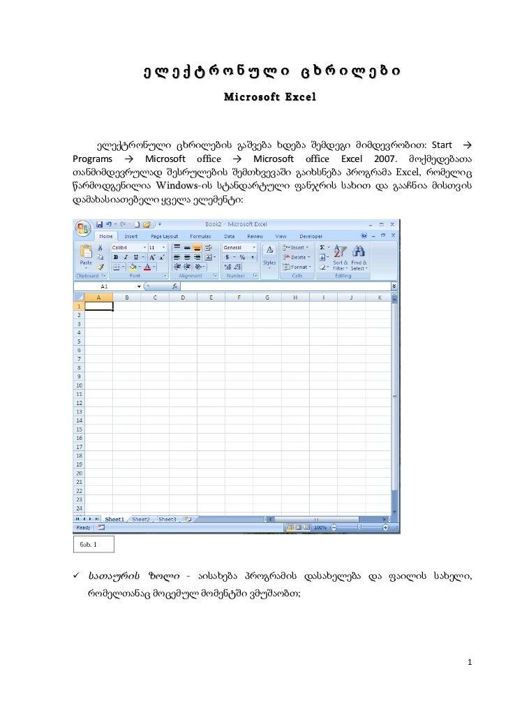 ელექტრონული ცხრილები                          Microsoft Excel     ელექტრონული ცხრილების გაშვება ხდება შემდეგი მიმდევრობით:...