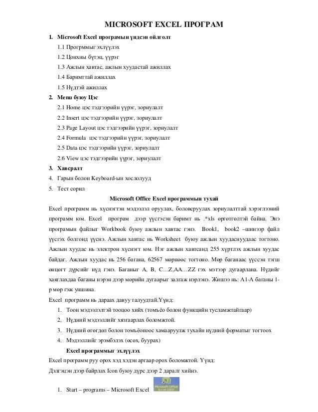 MICROSOFT EXCEL ПРОГРАМ1. Microsoft Excel програмын ндсэн ойлголт1.1 Прогрммыг эхл лэх1.2 Цонхны б тэц, рэг1.3 Ажлын хавта...