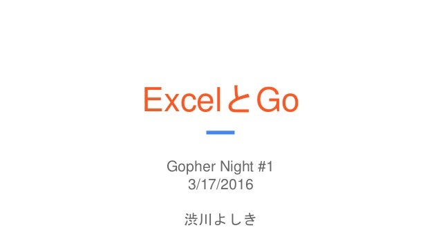ExcelとGo Gopher Night #1 3/17/2016 渋川よしき