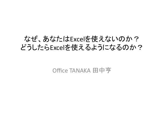 なぜ、あなたはExcelを使えないのか?   どうしたらExcelを使えるようになるのか? Office  TANAKA  田中亨