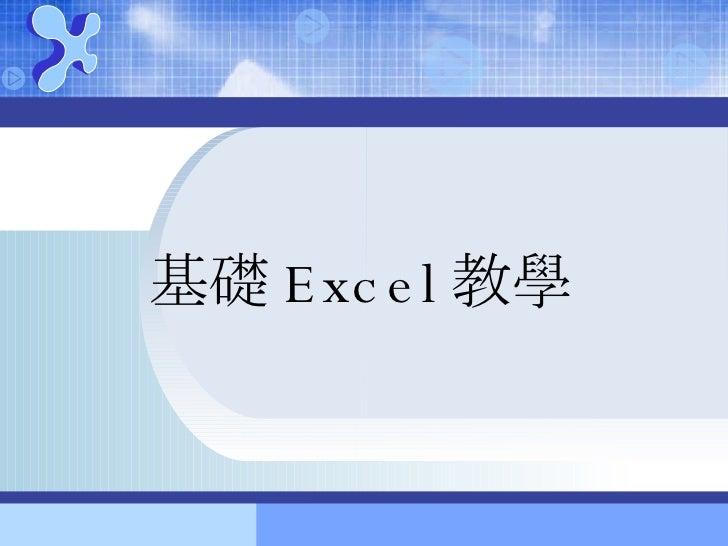 基礎 Excel 教學