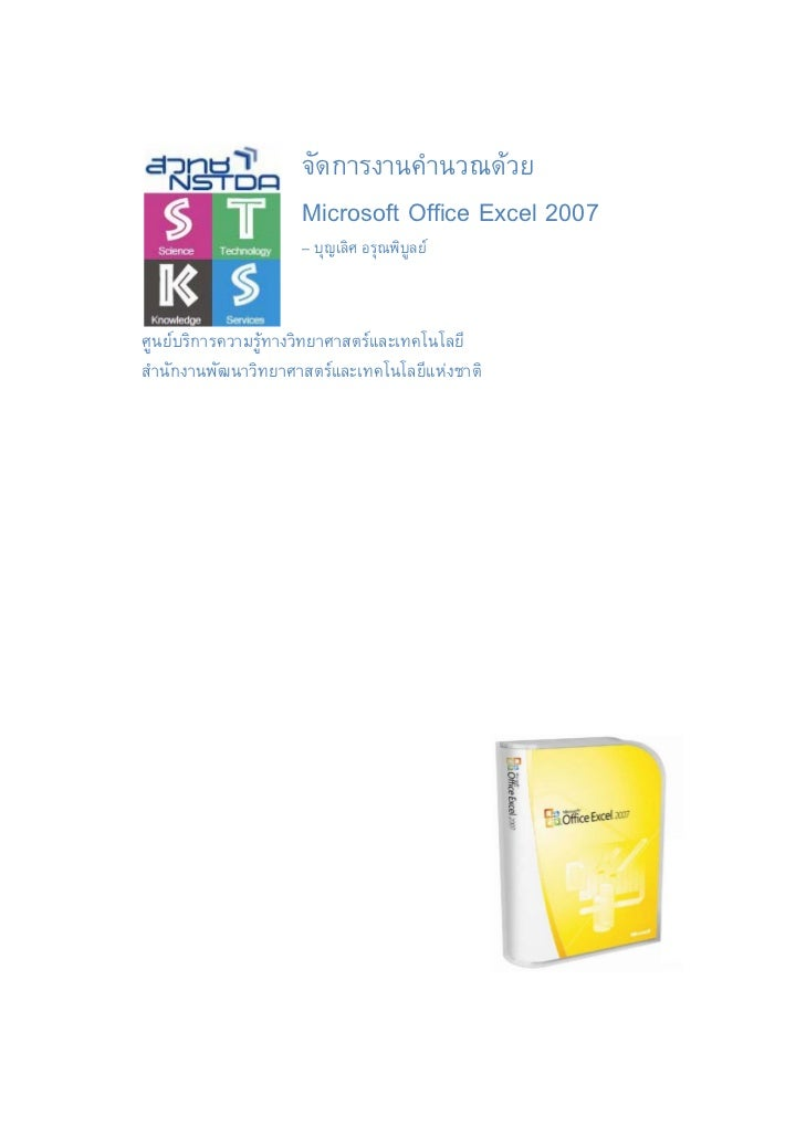 จัดการงานคํานวณดวย                      Microsoft Office Excel 2007                      – บุญเลิศ อรุณพิบลย            ...