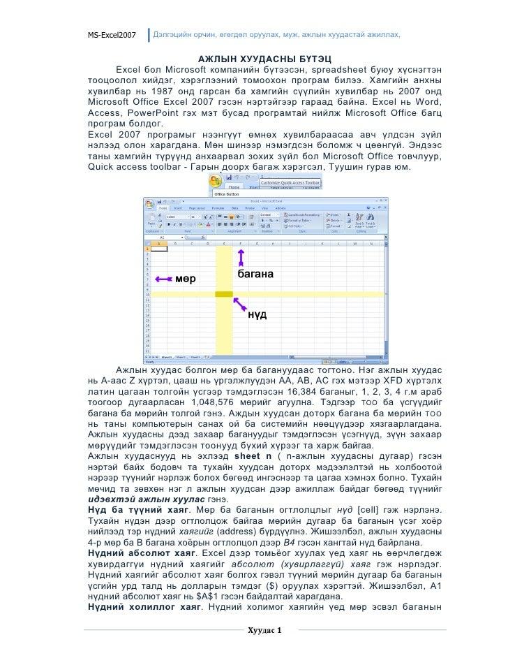MS-Excel2007   Дэлгэцийн орчин, өгөгдөл оруулах, муж, ажлын хуудастай ажиллах,                           АЖЛЫН ХУУДАСНЫ Б...