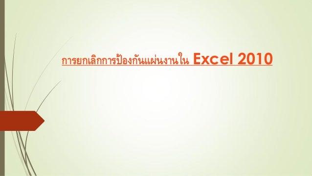 การยกเลิกการป้องกันแผ่นงานใน Excel 2010