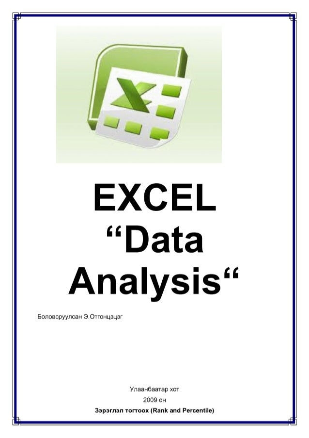 how to put in data analysis in excel