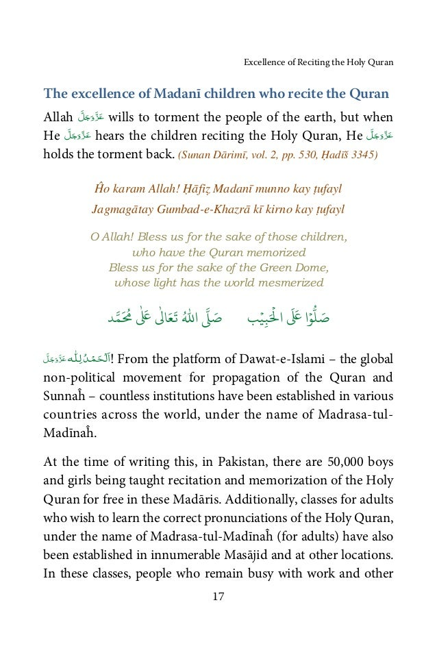 Islamic Book in English: Excellence of reciting the holy quran