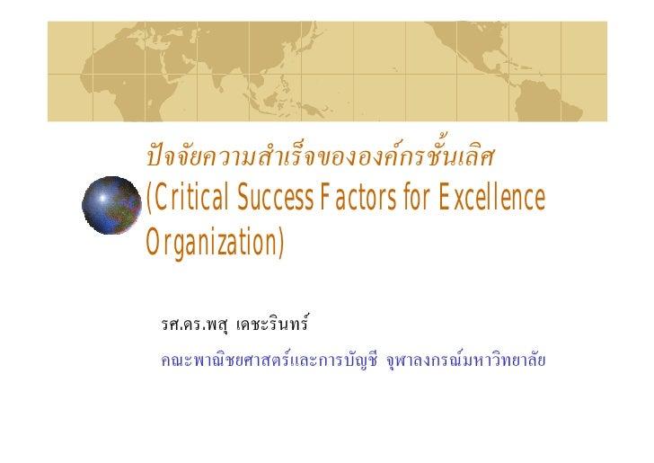 ปจจัยความสําเร็จขององคกรชั้นเลิศ (Critical Success Factors for Excellence Organization)   รศ.ดร.พสุ เดชะรินทร  คณะพาณิช...