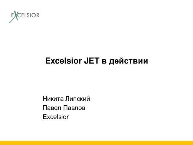 Excelsior JET в действии  Никита Липский Павел Павлов Excelsior
