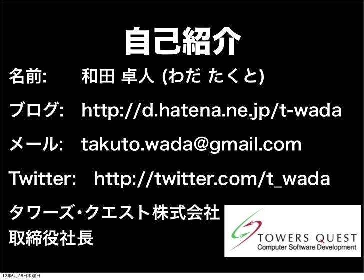 自己紹介 名前:          和田 卓人 (わだ たくと) ブログ: http://d.hatena.ne.jp/t-wada メール: takuto.wada@gmail.com Twitter: http://twitter.com/...