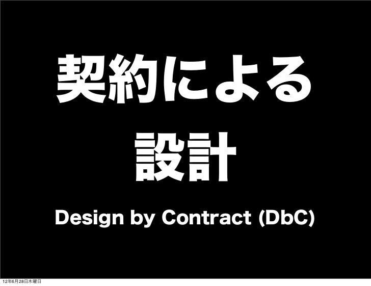 契約による                設計              Design by Contract (DbC)12年6月28日木曜日