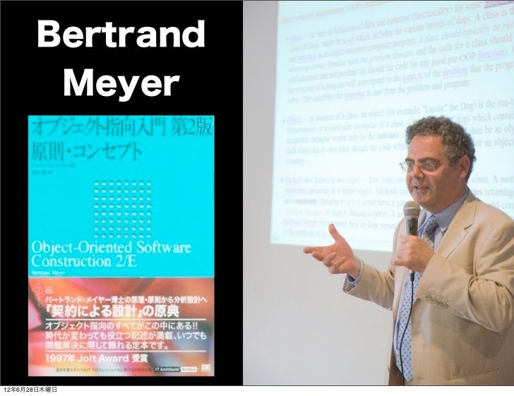 Bertrand       Meyer12年6月28日木曜日