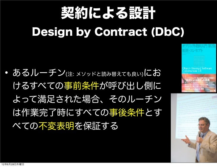 契約による設計              Design by Contract (DbC)• あるルーチン            にお                   (注: メソッドと読み替えても良い)     けるすべての事前条件が呼び...