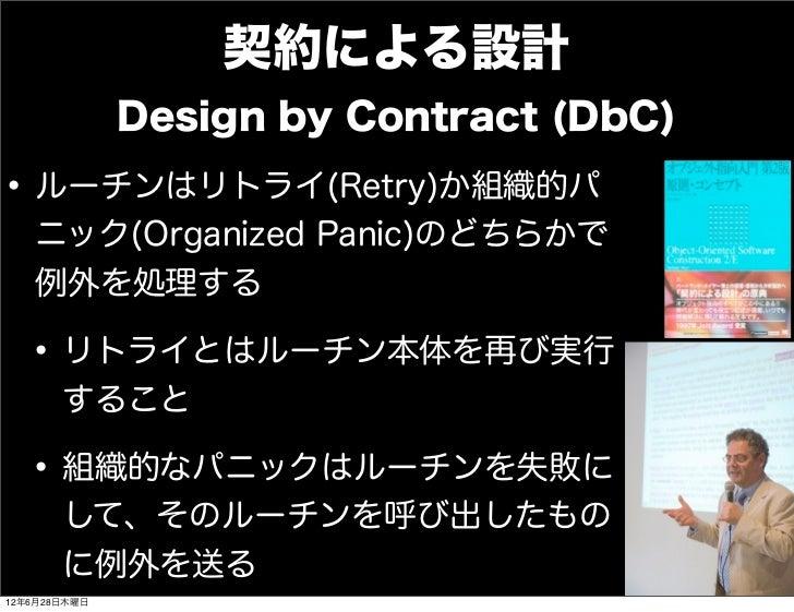 契約による設計              Design by Contract (DbC)• ルーチンはリトライ(Retry)か組織的パ   ニック(Organized Panic)のどちらかで   例外を処理する  • リトライとはルーチン本...