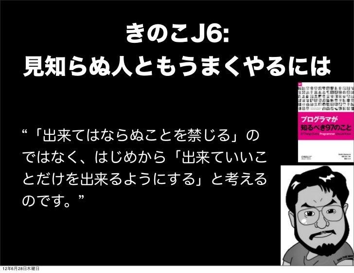 きのこJ6:     見知らぬ人ともうまくやるには     「出来てはならぬことを禁じる」の     ではなく、はじめから「出来ていいこ     とだけを出来るようにする」と考える     のです。12年6月28日木曜日