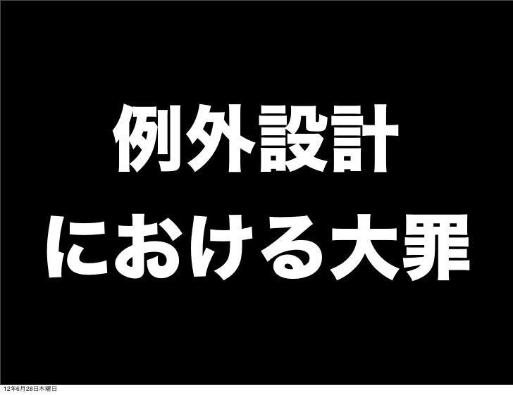 例外設計       における大罪12年6月28日木曜日