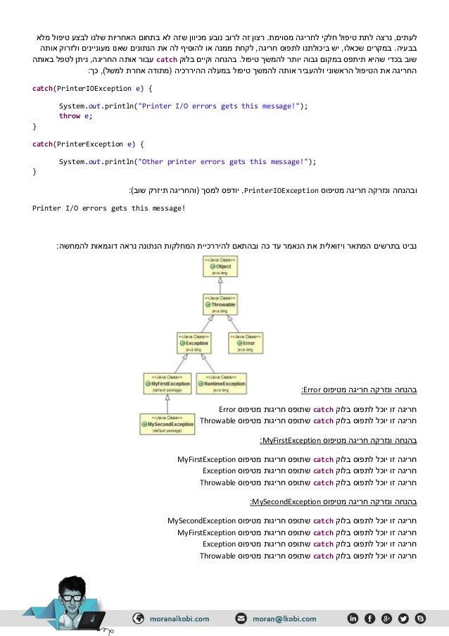 חדש מטיפוס חריגותמחלקות לכתוב המתכנת באפשרות .תקלה של סוג כל לתאר מנת על במערכת המובנות ב...