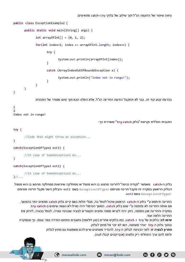 finallyה בלוק-finallyשל הרצה המאפשר בלוק הואשיתבצעו פעולותמקרה בכלאוסף ביצוע בסוףשל המותנה...