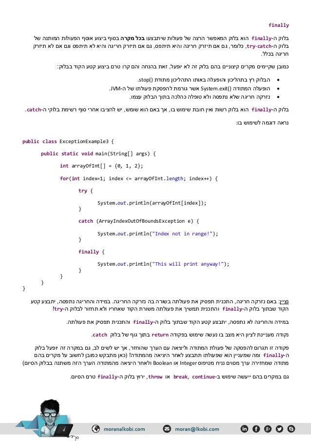,כן אםל ניתןכתובכללית תבניתכך ,במנגנון לשימוש יותר:try {//Code that might throw an exception...}catc...