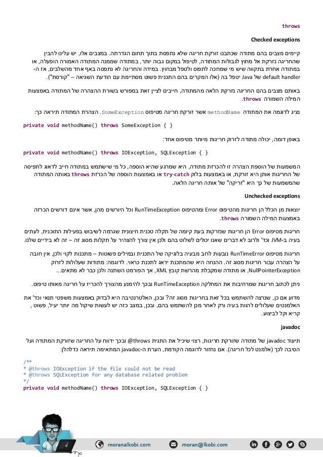 היררכיהשלחריגותה בתרשים שראינו כפי-UMLהמחלקות היררכיית את המתאר,חריגות שמתארותכלהחריגותהרגי...