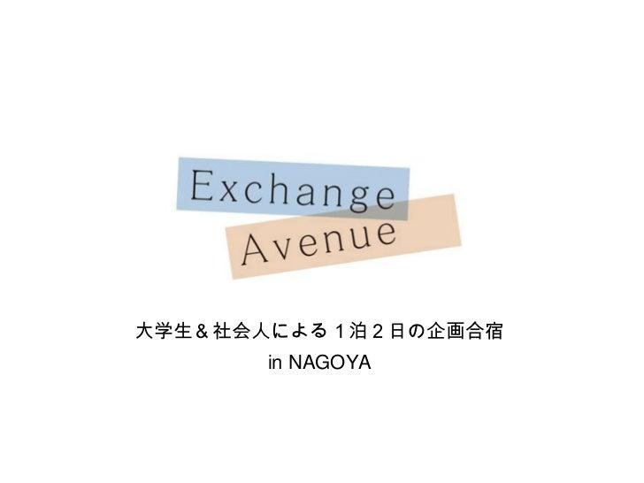 大学生&社会人による1泊2日の企画合宿 in NAGOYA