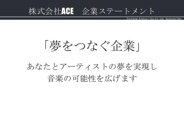 ExchangeAvenue_ACE Slide 2