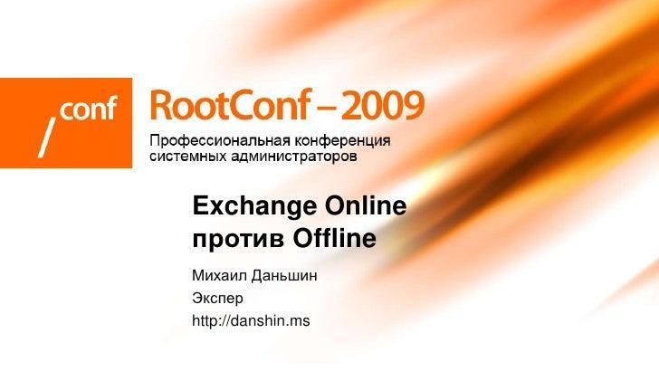 Exchange Online против Offline Михаил Даньшин Экспер http://danshin.ms