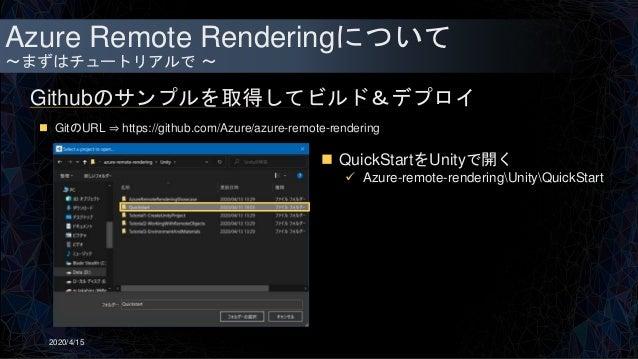Azure Remote Renderingについて ~まずはチュートリアルで ~ Githubのサンプルを取得してビルド&デプロイ 2020/4/15  GitのURL ⇒ https://github.com/Azure/azure-re...