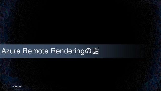 Azure Remote Renderingの話 2020/4/15