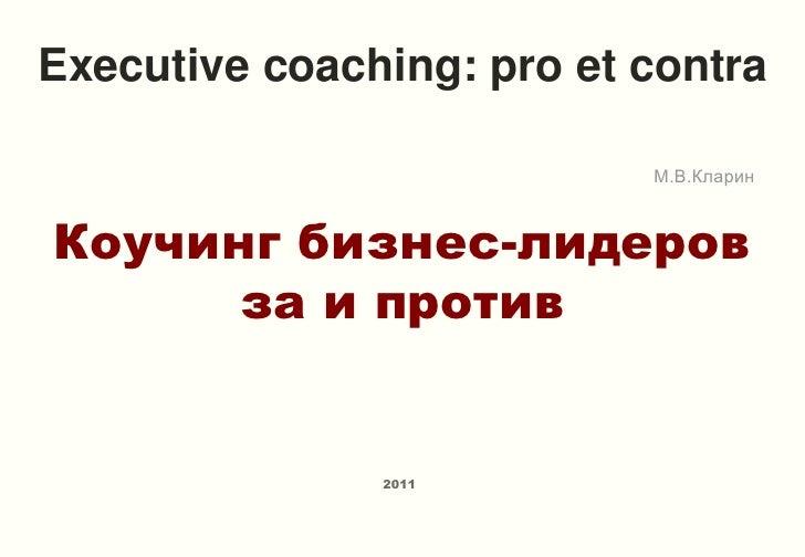 Executive coaching: pro et contra                           М.В.КларинКоучинг бизнес-лидеров      за и против             ...