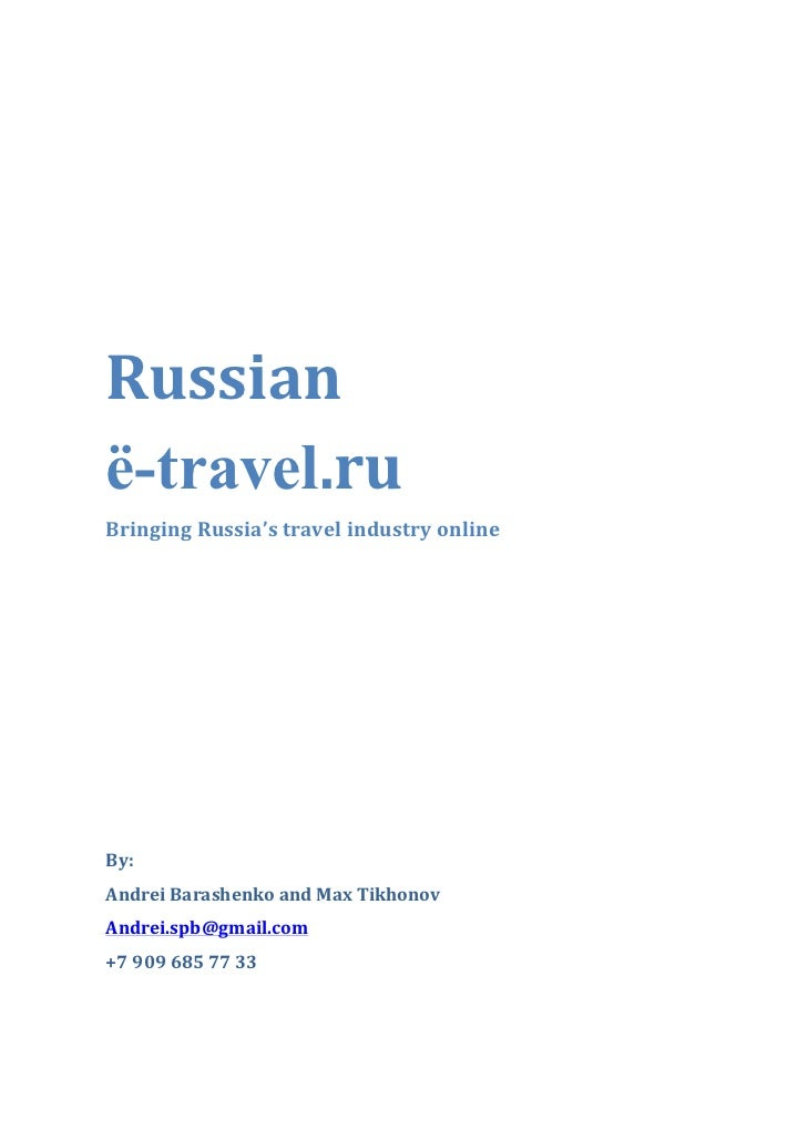 Russian ё-travel.ruBringing Russia's travel industry online          By: Andrei B...