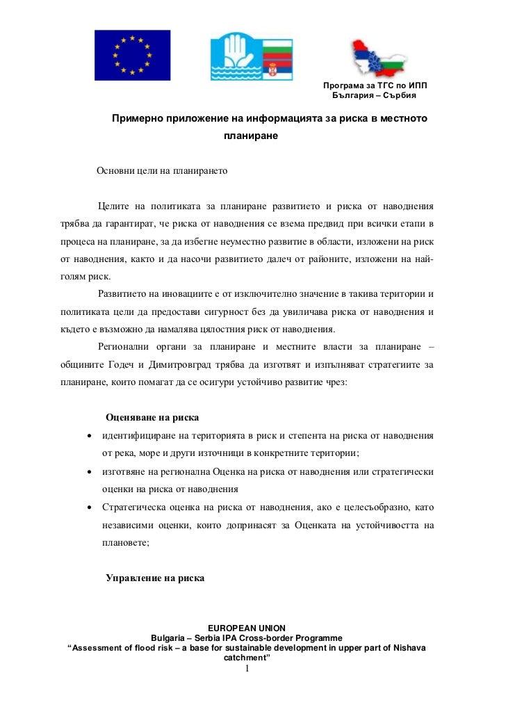 Програма за ТГС по ИПП                                                                 България – Сърбия              Прим...