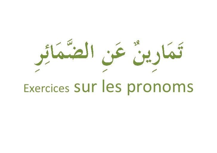 Exercices   sur les pronoms