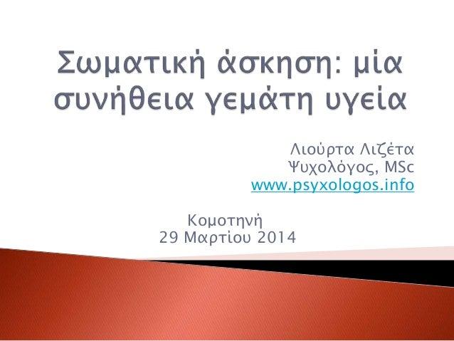 Λιούρτα Λιζέτα Ψυχολόγος, MSc www.psyxologos.info Κομοτηνή 29 Μαρτίου 2014