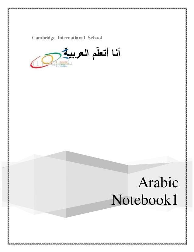 Cambridge International School Arabic Notebook1 العربية مّلأتع أنا دفترتدريبات{1}