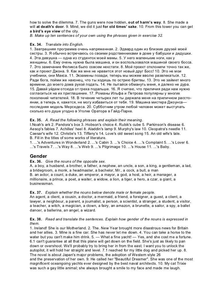 Ответы к учебнику exercises in modern english крутиков