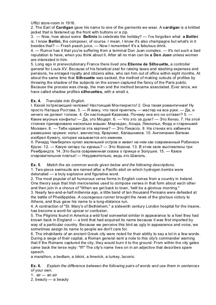 Решебник exercises in modern english grammar y.a krutikov