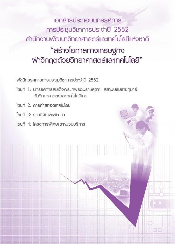 1                เอกสารประกอบนิทรรศการ            การประชุมวิชาการประจำป 2552     สำนักงานพัฒนาวิทยาศาสตรและเทคโนโลยีแห...