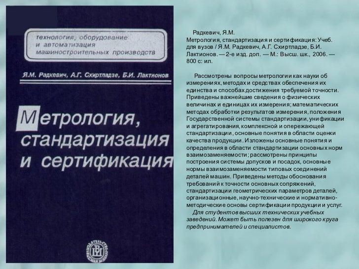 Сертификация туристических ус управление записями исо9001-2008