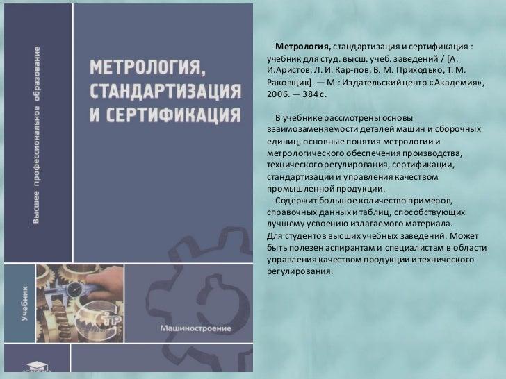 Скачать метрология стандартизация и сертификация а д никифоров a диал сертификация