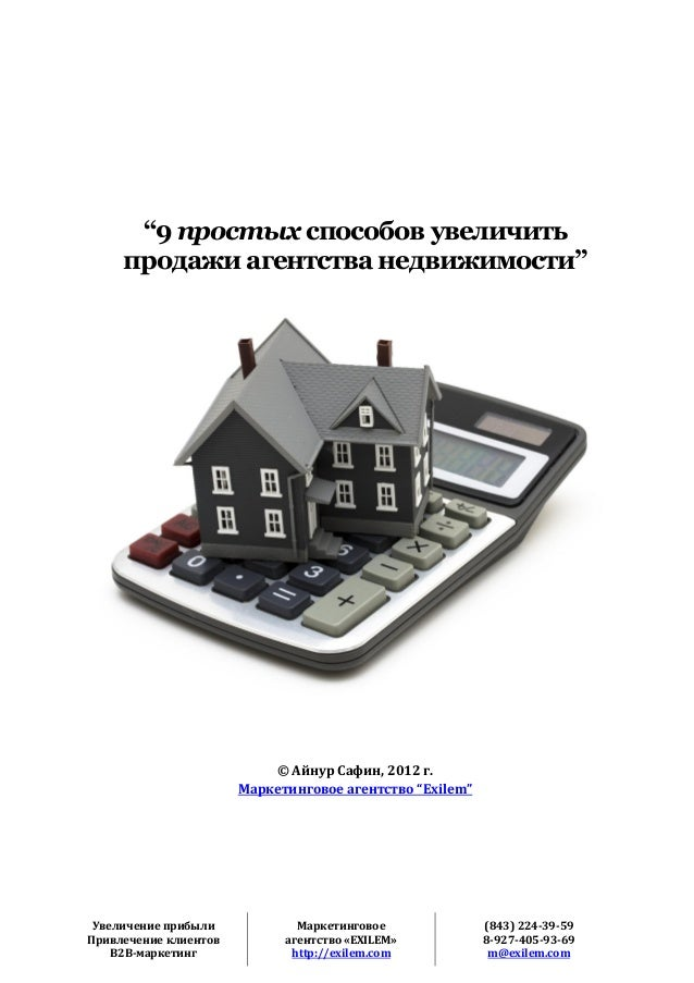 простых способов увеличить продажи агентства недвижимости  увеличить продажи агентства недвижимости Увеличение прибылиПривлечение клиентовb2b маркетингМаркетинговоеагентство exilem exilem com