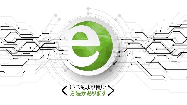 DX(デジタルトランスフォーメーション) とビッグデータでグローバル競争力強化を図ります By: Michael Lim, President & CEO, Exist Software Labs, Inc. 09 May 2017 グローバル...