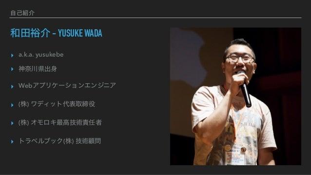 東京脱出計画中 Slide 2