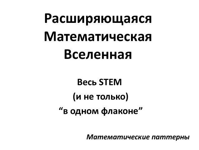 """Расширяющаяся Математическая Вселенная Весь STEM (и не только) """"в одном флаконе"""" Математические паттерны"""