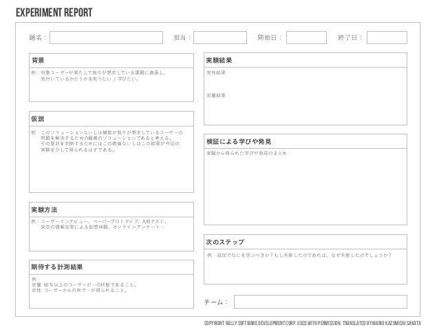 Experiment Report in Lean Startup(リーン・スタートアップにおける実験シート) Slide 2