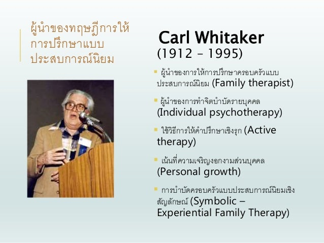 experiential home treatment method from carl whitaker essay
