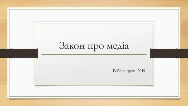 Закон про медіа Робоча група, 2019