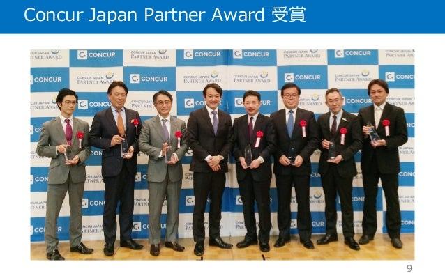 Concur Japan Partner Award 受賞 9