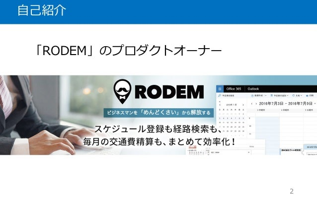 「RODEM」のプロダクトオーナー 2 ⾃⼰紹介