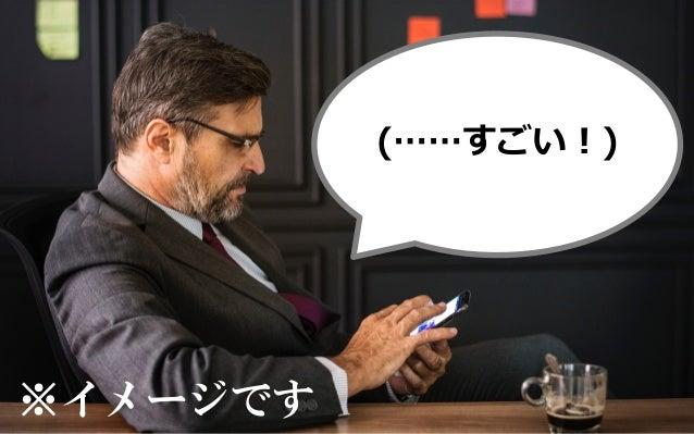 コンカージャパンの担当者が本国の上司から 「Youはいつから魔法使いになったんだ?」 と⾔われる ああああああああああ コンカージャパンさんが本国のコンカーにデモした 時の話 6 ※イメージです (……すごい!)