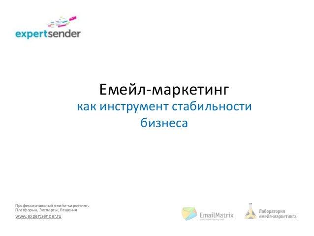 Емейл-маркетинг                           как инструмент стабильности                                     бизнесаПрофессио...